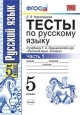 Тесты по русскому языку 5 кл к учебнику Ладыженской часть 1я